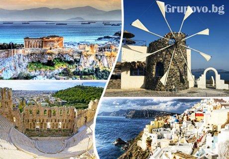 Ранни записвания за море в Гъция - о. Санторини и Атина! Транспорт, 4 нощувки със закуски  + фериботни билети от България Травъл