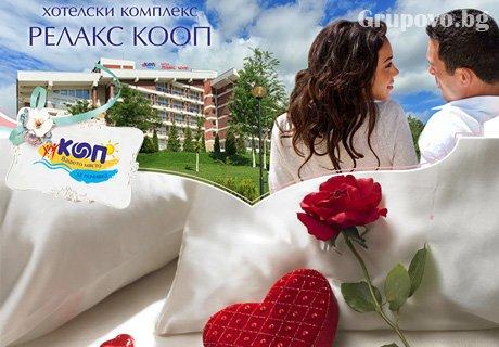 Романтичен Свети Валентин и релакс пакет за ДВАМА в Релакс КООП, Вонеща вода.