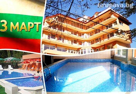 Трети Март в СПА хотел Костенец. 2 или 3 нощувки със закуски, вечери (едната празнична) + минерален басейн и СПА
