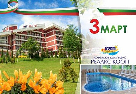 Трети Март в Релакс КООП, Вонеща вода. 3 или 4 нощувки със закуски, обеди* и вечери (едната празнична) + релакс зона на супер цена