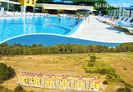 Цяло лято в Созопол! All Inclusive + басейн, шезлонг, чадър и анимация в Serena Residence