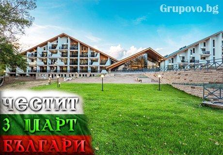 3-ти март в Парк Хотел Асарел, Панагюрище! 2 нощувки, закуски и празнична вечеря за ДВАМА + преференциална цена за СПА пакет в х-л Каменград****