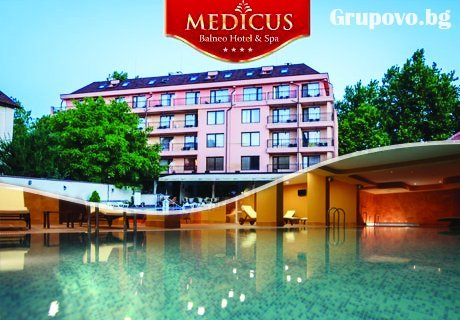 СПА и басейн с минерална вода в Балнео хотел Медикус, Вършец! Нощувка със закуска за ДВАМА на ТОП ЦЕНА