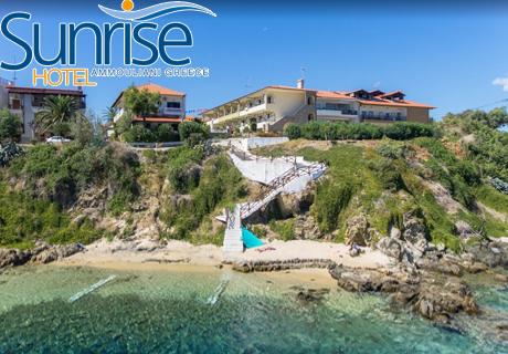 Ранни записвания за море на о. Амулиани, Гърция! Нощувка със закуска са цени от 57 лв. в хотел Sunrise