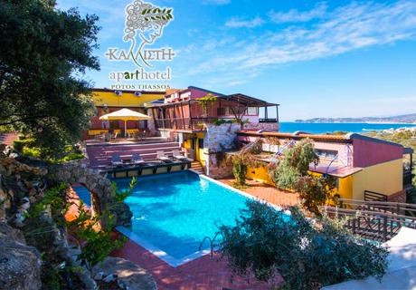 Август  в хотел Kallisti, край Потос, о.Тасос- Нощувка със закуска или закуска и вечеря + басейн!